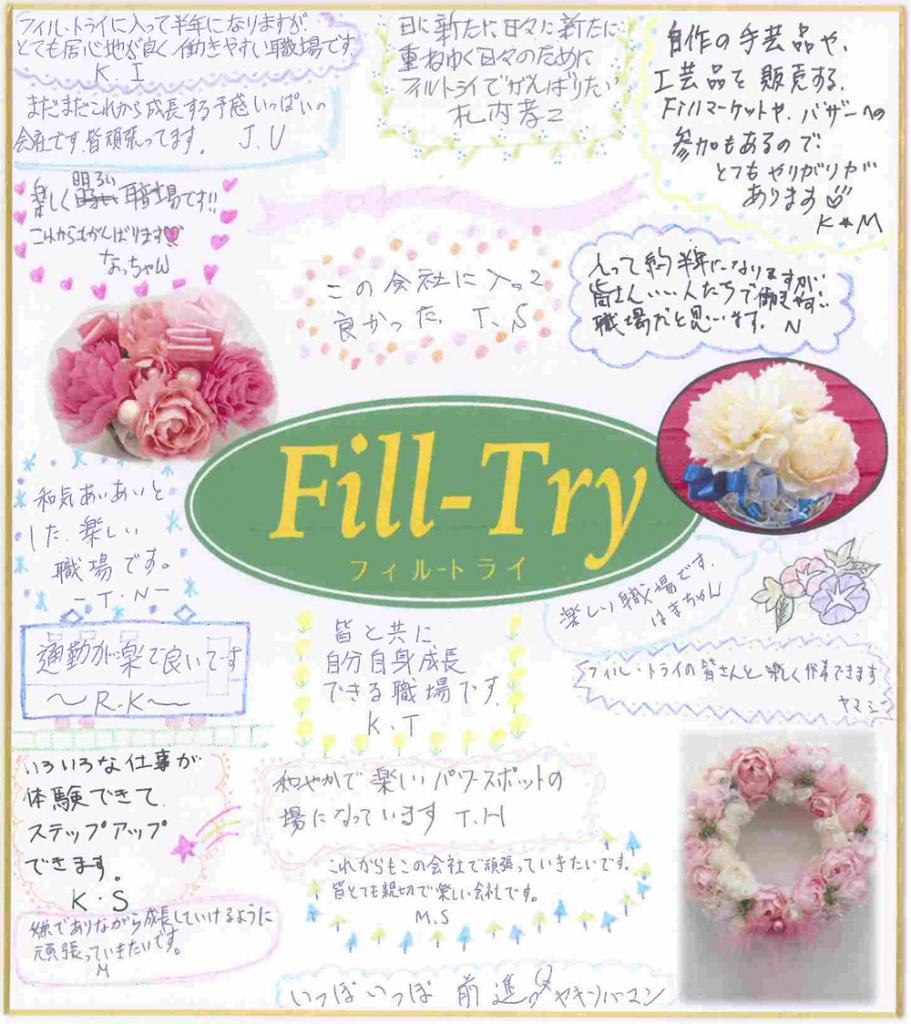 fill-staff